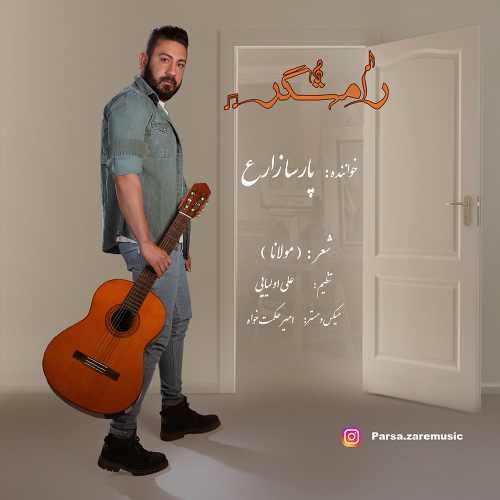 دانلود آهنگ جدید پارسا زارع بنام رامشگر