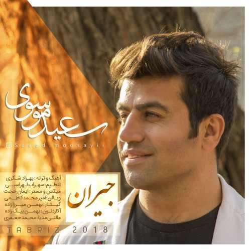 دانلود آهنگ جدید سعید موسوی بنام جیران