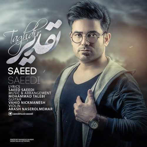 دانلود آهنگ جدید سعید سعیدی بنام تقدیر