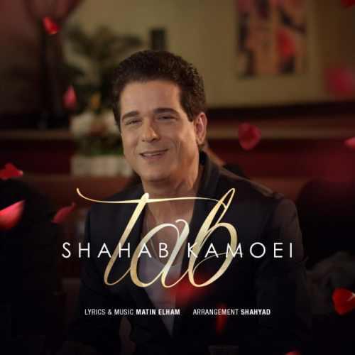 دانلود آهنگ جدید شهاب کامویی بنام تب