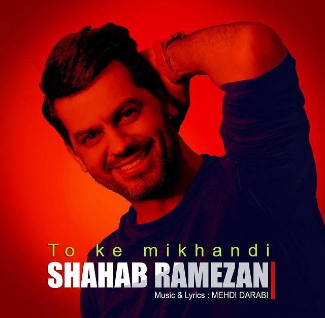 دانلود آهنگ جدید شهاب رمضان بنام تو که میخندی