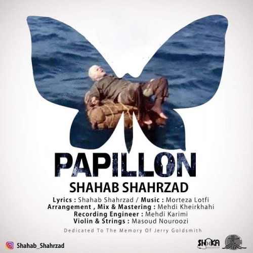 دانلود آهنگ جدید شهاب شهرزاد بنام پاپیلون