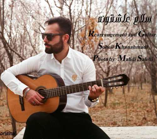 دانلود آهنگ جدید سهیل خان احمدی بنام سلام عاشقونه