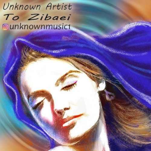 دانلود آهنگ جدید بی اسم بنام تو زیبایی