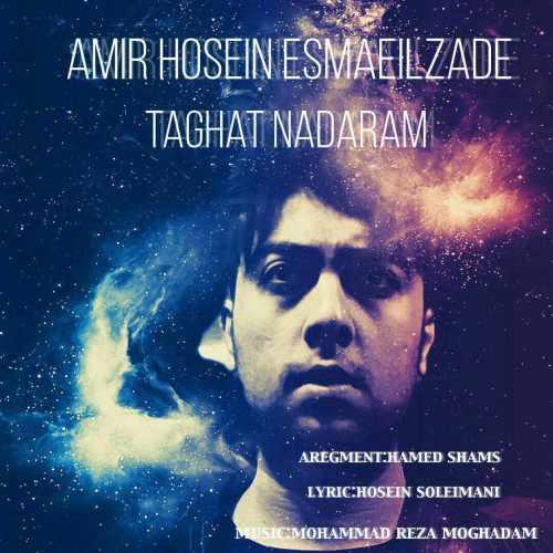 دانلود آهنگ جدید آمیر حسین اسماعیل زاده بنام طاقت ندارم