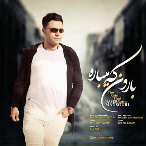 دانلود آهنگ جدید ناصر منصوری بنام بارون که میباره