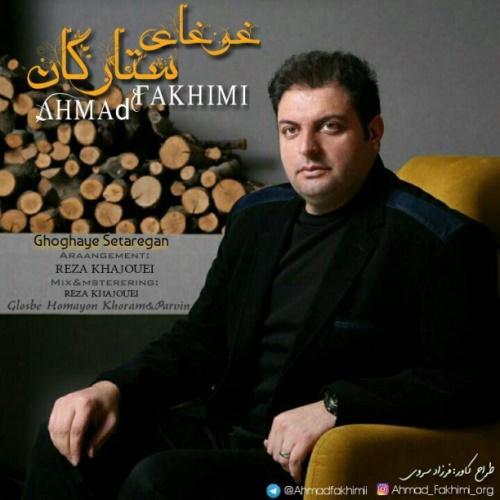 تصویر: http://dl.pop-music.ir/images/1396/Farvardin/Ahmad-Fakhimi-Ghoghaye-Setaregan.jpg