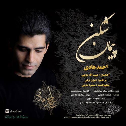 دانلود آهنگ جدید احمد هادی بنام پیمان شکن