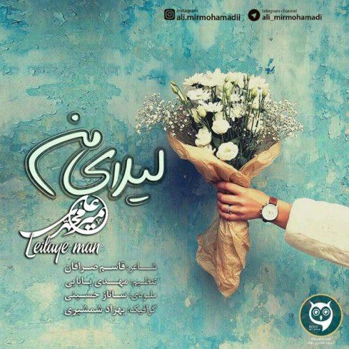 دانلود آهنگ جدید علی میرمحمدی بنام لیلای من