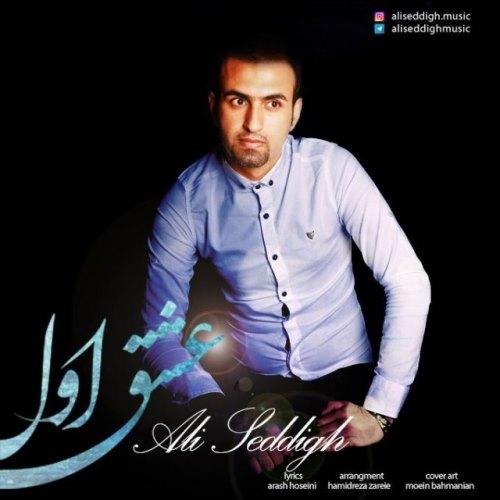 دانلود آهنگ جدید علی صدیق بنام عشق اول