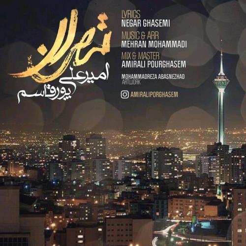 دانلود آهنگ جدید امیرعلی پورقاسم بنام تهران