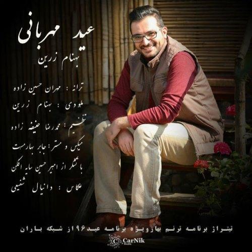 دانلود آهنگ جدید بهنام زرین بنام عید مهربانی