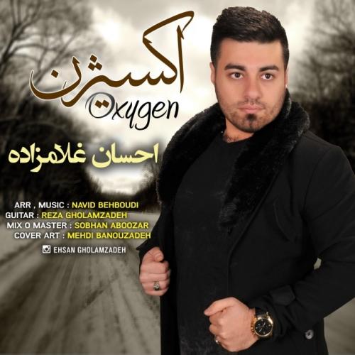 دانلود آهنگ جدید احسان غلامزاده بنام اکسیژن