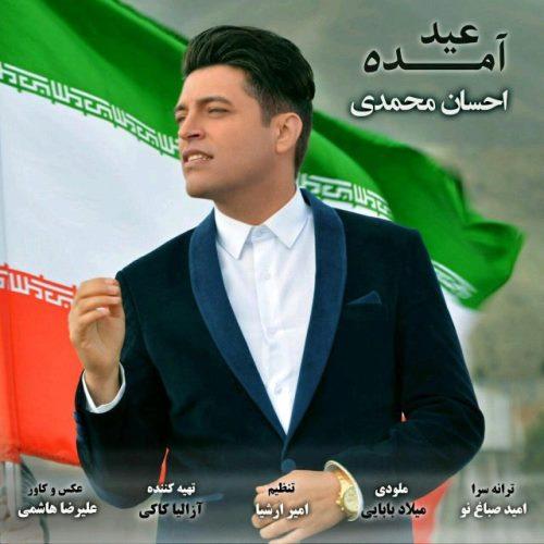 دانلود آهنگ جدید احسان محمدی بنام عید آمده