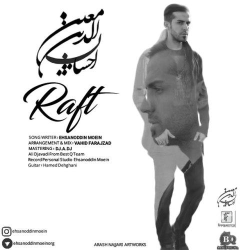 دانلود آهنگ جدید احسان الدین معین بنام رفت