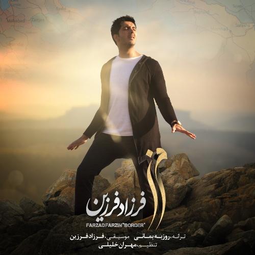 دانلود موزیک ویدیو جدید فرزاد فرزین بنام مرز برای شهدای مدافع حرم