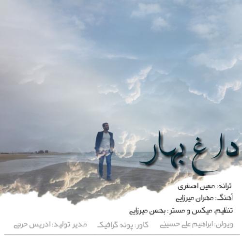 دانلود آهنگ جدید هادی علیزاده بنام داغ بهار