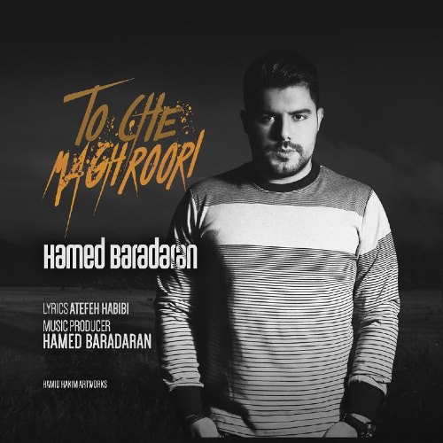 تصویر: http://dl.pop-music.ir/images/1396/Farvardin/Hamed-Baradaran-To-Che-Maghroori.jpg