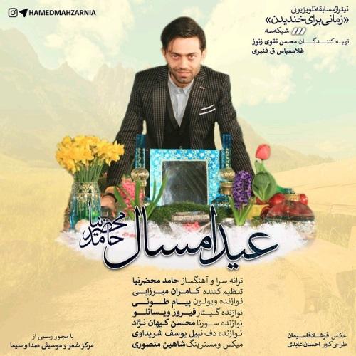 دانلود آهنگ جدید حامد محضرنیا بنام عید امسال
