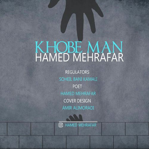 دانلود آهنگ جدید حامد مهرافر بنام خوب من