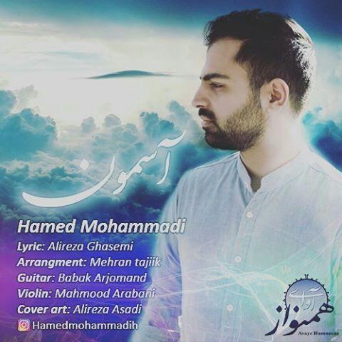 دانلود آهنگ جدید حامد محمدی بنام آسمون