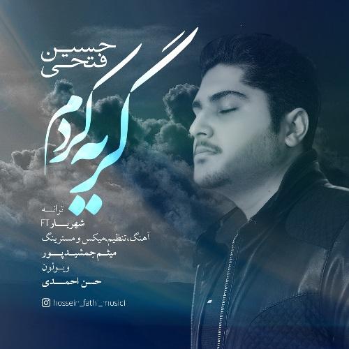 دانلود آهنگ جدید حسین فتحی بنام گریه کردم