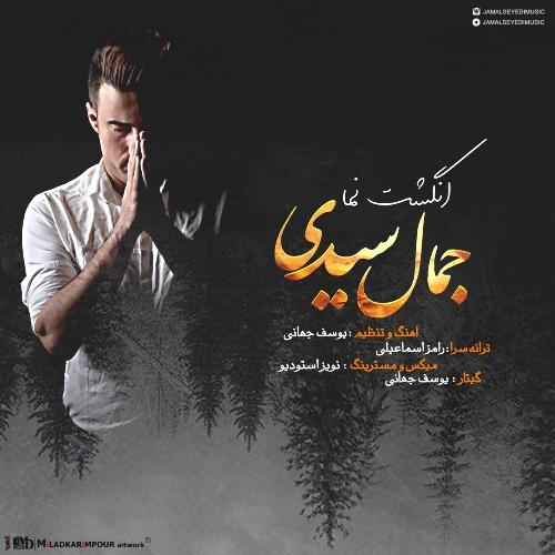 دانلود آهنگ جدید جمال سیدی بنام انگشت نما