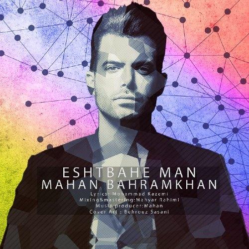 دانلود آهنگ جدید ماهان بهرام خان بنام اشتباه من