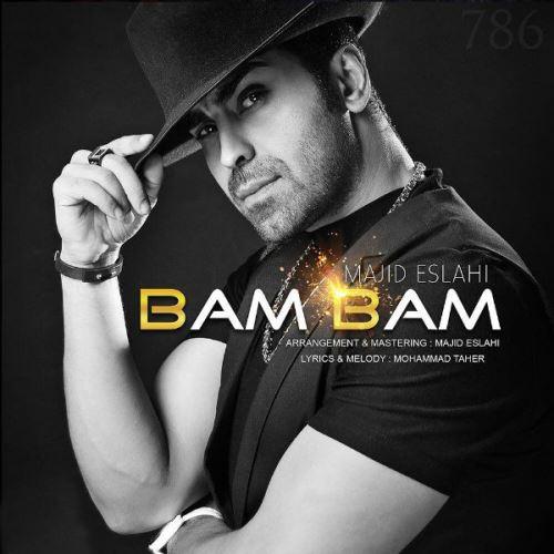 دانلود آهنگ جدید مجید اصلاحی بنام بم بم