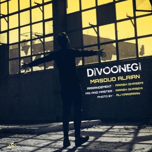 دانلود آهنگ جدید مسعود علاییان بنام دیونگی
