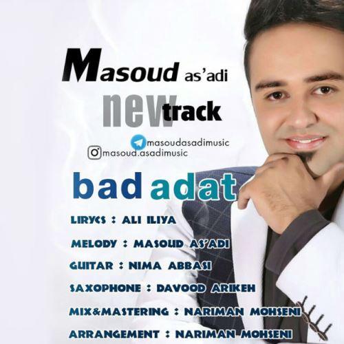 دانلود آهنگ جدید مسعود اسعدی بنام بد عادت