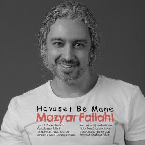 تصویر: http://dl.pop-music.ir/images/1396/Farvardin/Mazyar-Fallahi-Havaset-Be-Mane.jpg