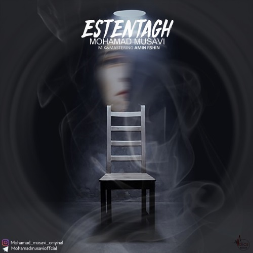 دانلود آهنگ جدید محمد موسوی بنام استنتاق