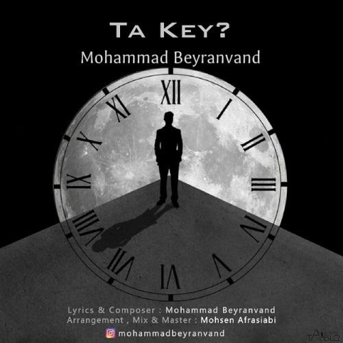 دانلود آهنگ جدید محمد بیرانوند بنام تاکی