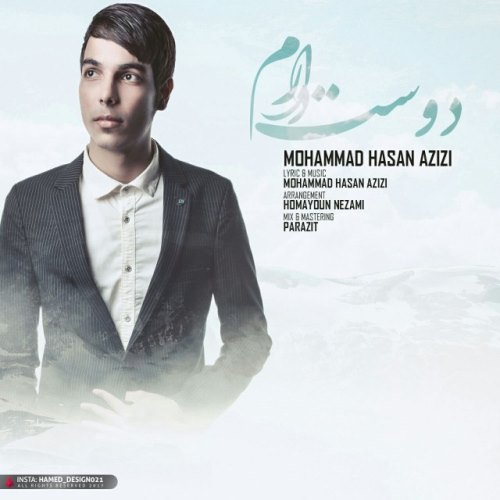 دانلود آهنگ جدید محمد حسن عزیزی بنام دوست دارم