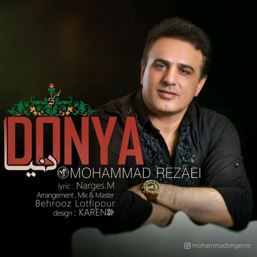 دانلود آهنگ جدید محمد رضایی بنام دنیا