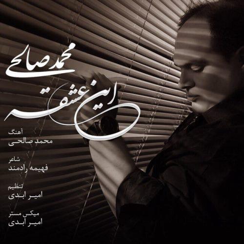 دانلود آهنگ جدید محمد صالحی بنام این عشقه