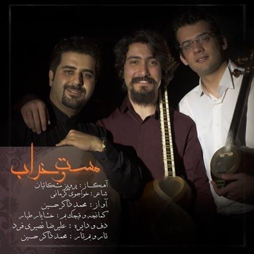 دانلود آهنگ جدید محمد ذاکرحسین بنام مست و خراب