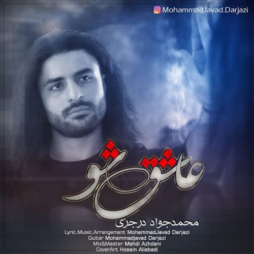 دانلود آهنگ جدید محمد جواد درجزی بنام عاشق شو