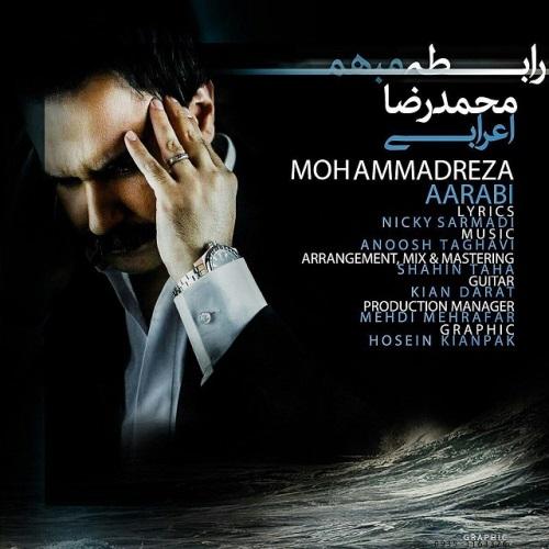 دانلود آهنگ جدید محمدرضا اعرابی بنام رابطه مبهم