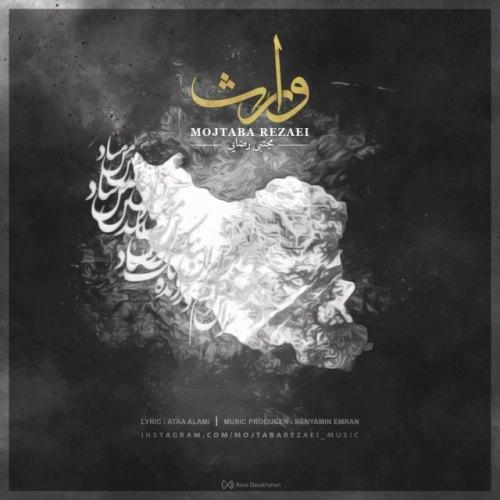 دانلود آهنگ جدید مجتبی رضایی بنام وارث
