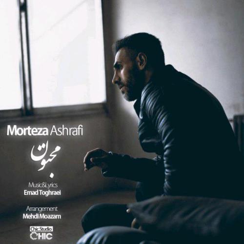 دانلود آهنگ جدید مرتضی اشرفی بنام مجنون