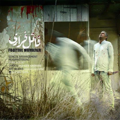 دانلود آهنگ جدید مصطفی سلطان بنام قاتل فراری