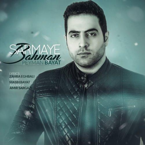 دانلود آهنگ جدید پیمان بیات بنام سرمای بهمن