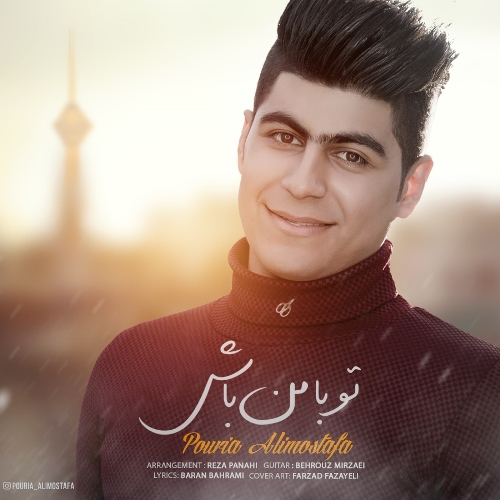 دانلود آهنگ جدید پوریا علی مصطفی بنام تو با من باش
