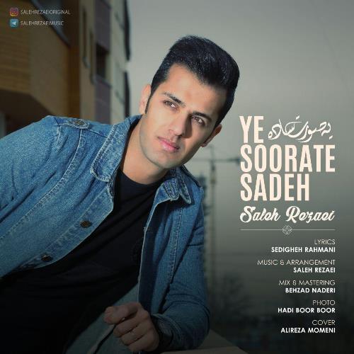 دانلود آهنگ جدید صالح رضایی بنام یه صورت ساده