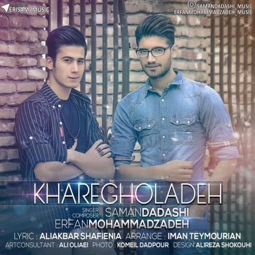 دانلود آهنگ جدید سامان داداشی و عرفان محمدزاده بنام خارق العاده