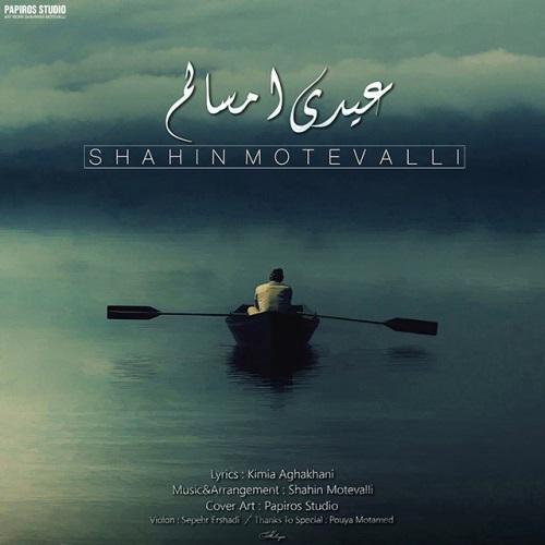 دانلود آهنگ جدید شاهین متولی بنام عیدی امسالم