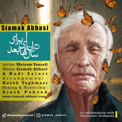 دانلود آهنگ ترانه ای برای سال ها بعد از سیامک عباسی