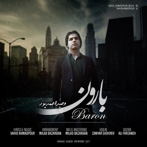 دانلود آهنگ جدید وحید احمدپور بنام بارون